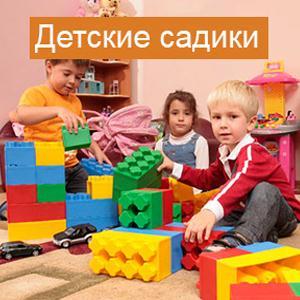 Детские сады Биры