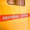 Аварийные службы в Бире