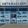 Автомагазины в Бире