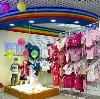 Детские магазины в Бире