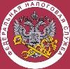Налоговые инспекции, службы в Бире